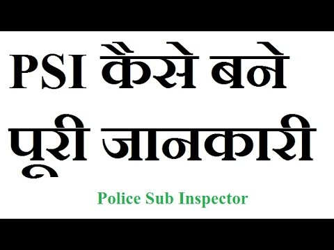 PSI कैसे बने पूरी जानकारी हिन्दी मे   How to become PSI in Hindi