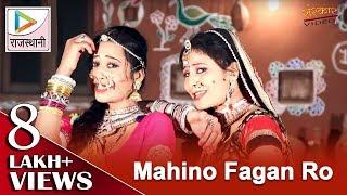 Sarita Kharwal   Rajasthani POPULAR Fagan Song   'Mahino Fagan Ro' FULL VIDEO SONG   Marwadi Songs thumbnail