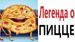 Приколы! ЛЕГЕНДА О ПИЦЦЕ - МЕМЫ!!! Смешные видео от – Доми шоу!