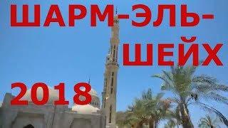 Египет 2018. Шарм-еш-Шейх (Шарм-эль-Шейх). Православная церковь в Шарме. Цены на сувениры в Египте