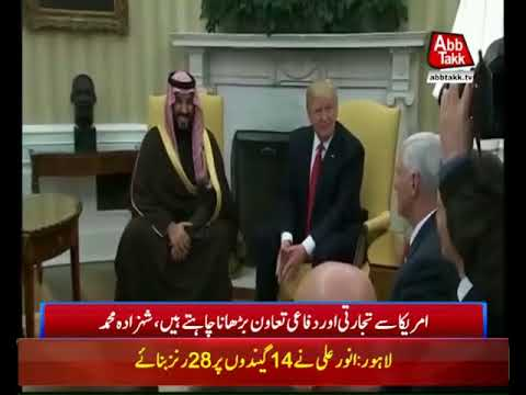 Trump Hails Great Friendship With Saudi Crown Prince