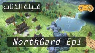 البداية ..قبيلة الذئاب ترحب بكم ....لعبة أستراتيجية جديدة (نظرة أولية) NorthGard