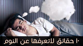 10 حقائق مذهلة لاتعرفها عن النوم