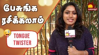 Pesunga Rasikkalam #26 – Fun Filled Vox Pop | Tongue Twister | Kalaignar TV