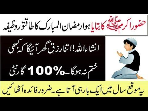 Ramzan ka Khas ul Khas Amal ! Ramzan main dolat mand banne ka wazifa ! Wazifa for rizq in Ramadan