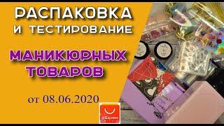 Распаковка и тестирование товаров для маникюра от 08 06 2020