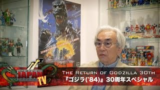 The Return of Godzilla 30th / 『ゴジラ('84)』30周年スペシャル (SciFi JAPAN TV #36)