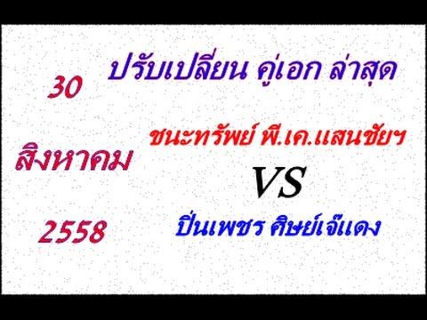 (คู่เอกล่าสุด) วิจารณ์มวยไทย 7 สี อาทิตย์ที่ 30 สิงหาคม 2558