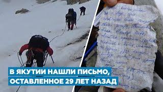 Поздравление спустя 29 лет: оставленное в горах Якутии письмо отправят адресату в Санкт-Петербург