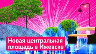 Посмотри, как похорошел Ижевск при Варламовых