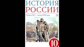 § 6  Первые революционные преобразования большевиков и Брестский мир