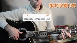 Детская песня под гитару - 33 коровы - Аккорды и разбор   Nagitaru.ru