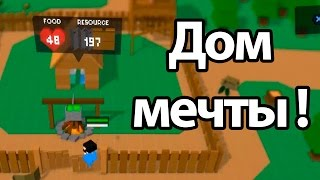 Дом мечты ! ( Don't Bite Me Bro! )