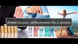 Инвестиции, недвижимость и жизнь. Инвестиции в бизнес идею с 30000 рублей.