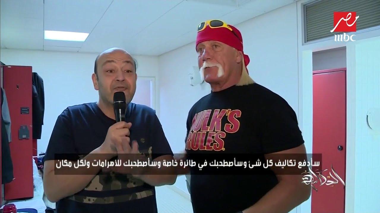 لقاء طريف بين عمرو أديب وأسطورة المصارعة هالك هوجان في كواليس WWE كراون جول