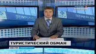 24.07.2012 14:38 &quot;Премиум класс&quot; продолжает мошенничать, несмотря на решение суда<
