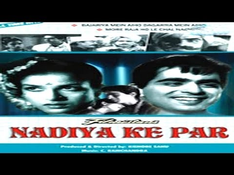 NADIYA KE PAAR - Dilip Kumar, Kamini Kaushal