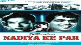 नदिया के पार - Nadiya Ke Paar - Dilip Kumar, Kamini Kaushal