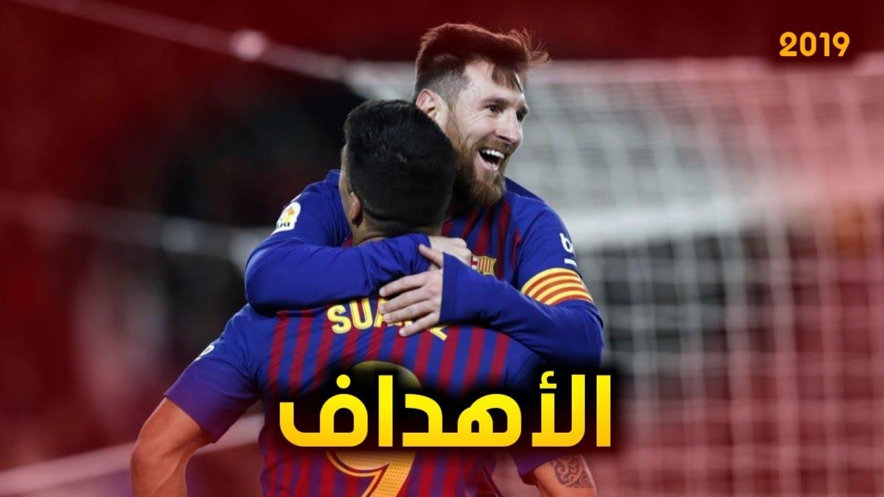 Photo of جميع اهداف برشلونة في الدوري الاسباني 2019! بتعليق عربي 🎤 – الرياضة