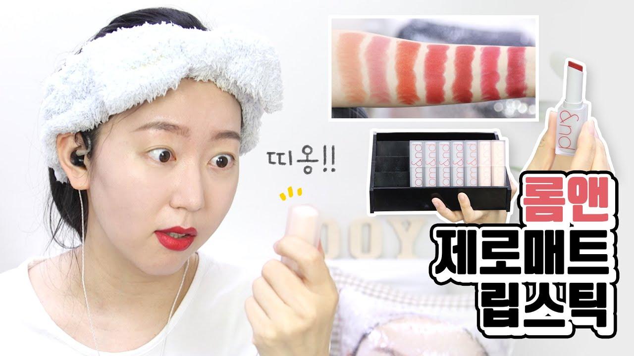 롬앤 제로매트 립스틱 신상 7종ㅣ제형도 바뀜!!