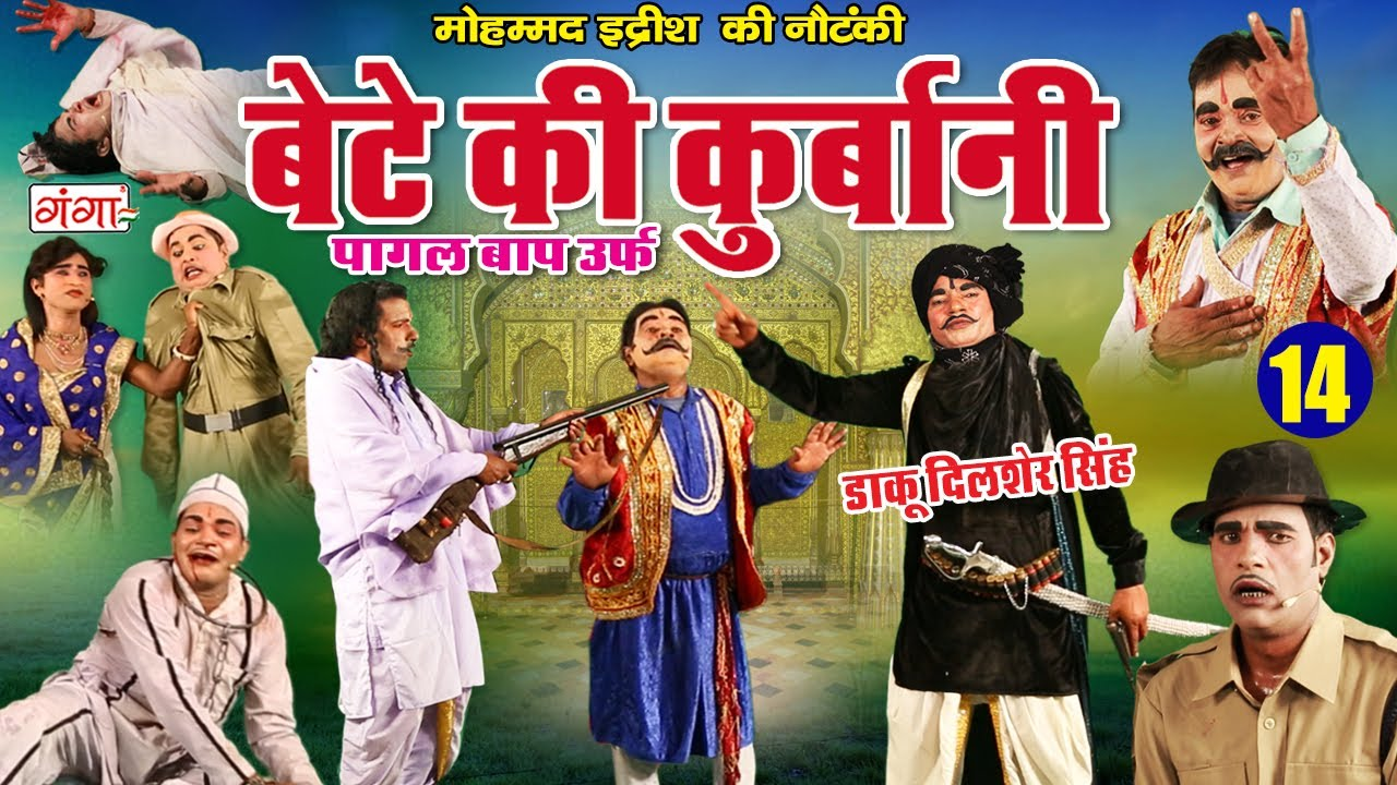 Download Mohammad Idrish Nautanki - बेटे की कुर्बानी(Part-14) उर्फ़ डाकू दिलशेर सिंह Bhojpuri NEW Nautanki2021