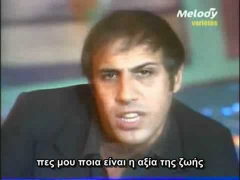 Adriano Celentano - Svalutation greek subtitles