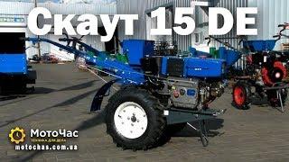Мотоблок Скаут 15 DE важкий, дизельний 15 к. с.
