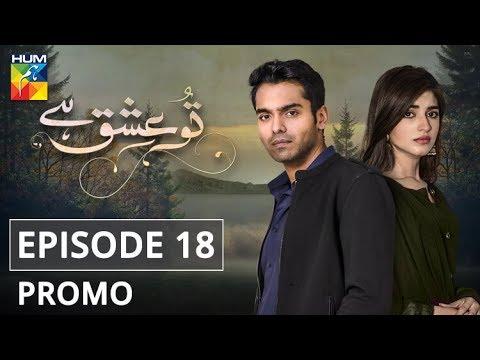 Tu Ishq Hai Episode #18 Promo  HUM TV Drama