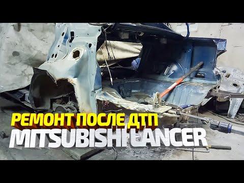 Кузовной ремонт Mitsubishi Lancer после дтп, замена заднего крыла, лонжерона, пола, ремонт крышки