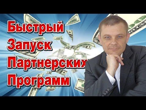 Быстрый Запуск Партнерских Программ (Евгений Вергус)