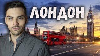 10 ИНТЕРЕСНЫХ ФАКТОВ ПРО ЛОНДОН