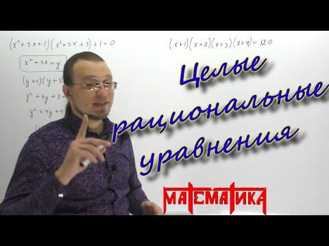 МАТЕМАТИКА.  Целые рациональные уравнения (часть 1). Урок№10.