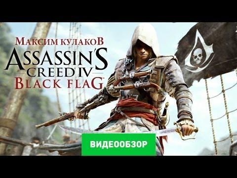 Обзор игры Assassins Creed IV: Black Flag [Review]