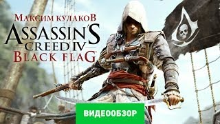 Обзор игры Assassin's Creed IV: Black Flag [Review](Комментарии к обзору - http://stopgame.ru/review/assassin_s_creed_4_black_flag/video.html Стрим по игре - https://www.youtube.com/watch?v=HkzjzIgqI6E ..., 2013-12-03T15:44:37.000Z)