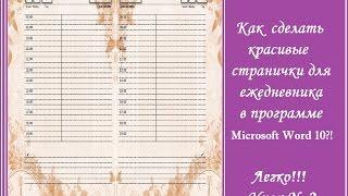 Как сделать красивые страницы для ежедневника в Microsoft Word 10?! Урок № 2
