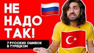 7 чисто русских ошибок в турецком