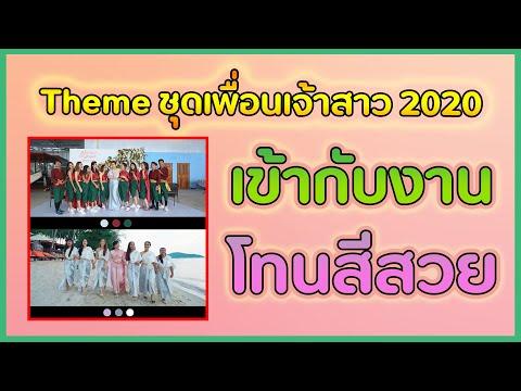 Theme ชุดเพื่อนเจ้าสาว 2020 l เพื่อนเจ้าสาวธีมหลายสี งานเช้าชุดไทย   สวยปัง แตะตา ถ่ายรูปสวย เด่นมาก