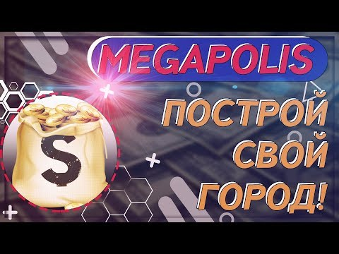 Megapolis   построй свой город! И начни зарабатывать прямо сейчас! Построй свой мегаполис!!!!