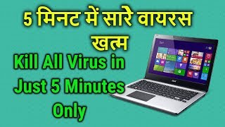 How to remove all virus from your laptop computer in just 5 minutes in HINDI