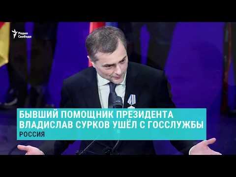 Идеолог Кремля Сурков