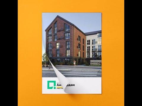 """ЖК Амстердам: новий житловий комплекс """"Інвестора"""""""