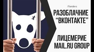 """Разоблачение """"Вконтакте"""""""