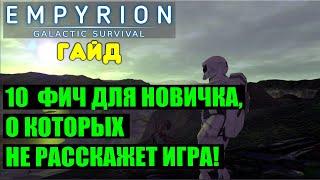 Empyrion ДЛЯ НОВИЧКА. ГАЙД: 10 ФИЧ О КОТОРЫХ НЕ РАССКАЖЕТ ИГРА!