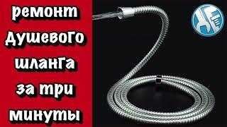 видео Шланг для душа (душевой шланг) купить в Москве