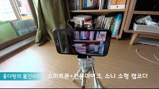 스마트폰+전용마이크, 소니 소형 캠코더