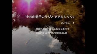 すまいるFM76.7MHz 「中谷由美子のラジオでアカシック」 第28回目 1.オ...