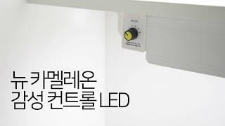 [아이디어스터디] 뉴 카멜레온 감성컨트롤 LED 사용방…