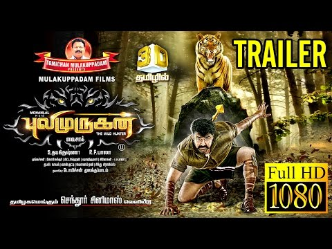 PULIMURUGAN TAMIL OFFICIAL TRAILER |...