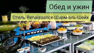 Обед и ужин в отеле Renaissance sharm el sheikh Шарм эль Шейх Египет 2021