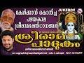 രാമായണമാസം സ്പെഷ്യൽഗാനങ്ങൾ Sreerama Padhukam Hindu Devotional Songs Malayalam Sreerama Songs